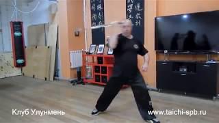 Восемь базовых упражнений для формы тайцзицюань с мечом цзянь