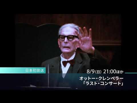 【お薦めDocumentary】Conductor Otto Klemperer