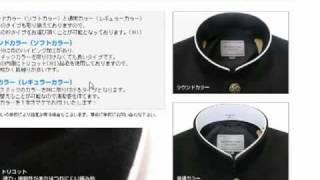 詰襟学生服のラウンドタイプ上下セットについてご説明致します。