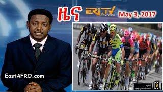 Eritrean News ( May 3, 2017) |  Eritrea ERi-TV
