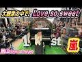 """【嵐】「Love so sweet」で岡山をほっこりさせてみた。【花より団子】ARASHI""""Love so sweet""""played on street piano."""
