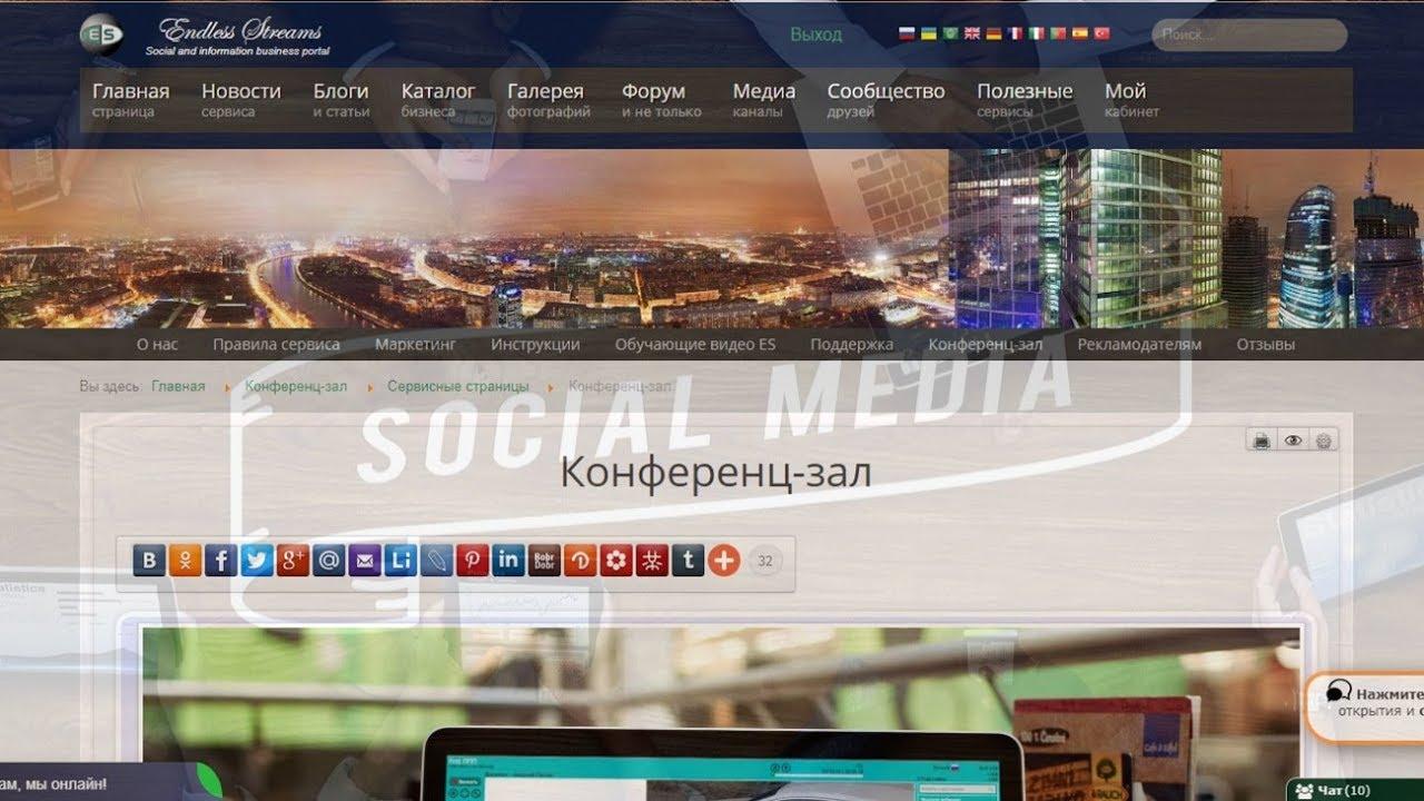 Социальная сеть ENDLESS STREAMS Общий обзор сервиса.