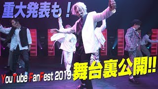 Snow Man [YouTube FanFest 2019] Behind the scenes & major announcement