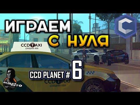 Играем на CCD Planet #6! Начинаем с нуля! (CCD Planet #6 | MTA)