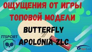 ОЩУЩЕНИЯ от игры топовой модели butterfly apolonia ZLC