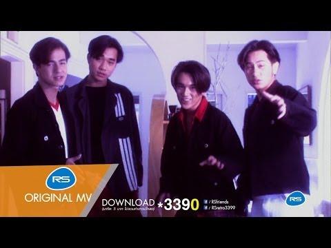 คนอะไร : บอยสเก๊าท์ / James เรืองศักดิ์ [Official MV]