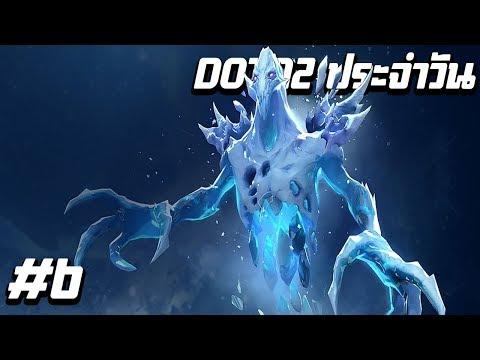หนาวเหน็บบาดลึกถึงทรวงใน - DOTA 2 ประจำวัน #6
