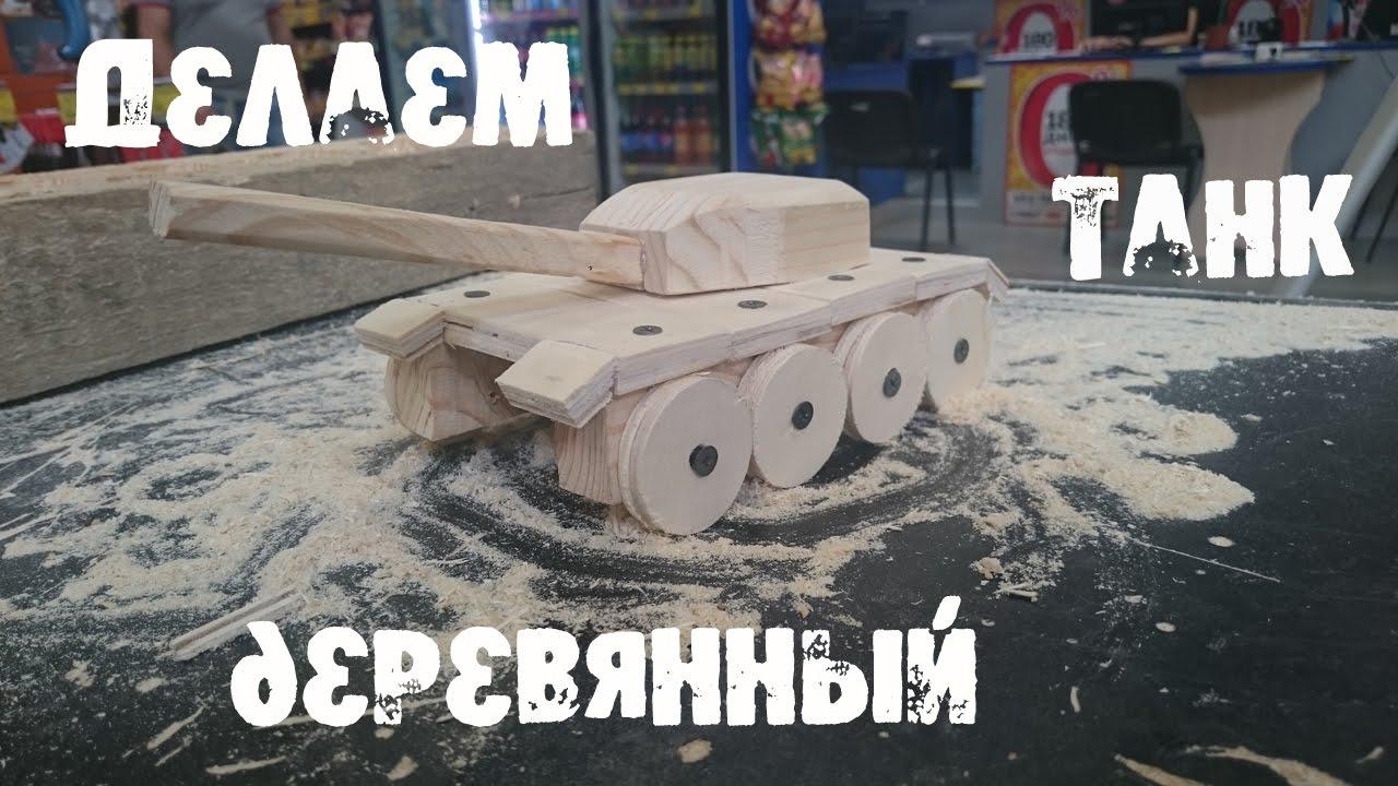 Как сделать танк деревянный своими руками