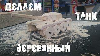 як зробити танк з фанери своїми руками