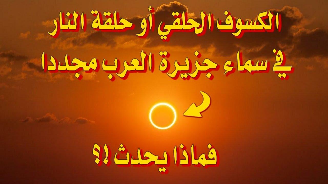 حقيقة الكسوف الحلقي أو حلقة النار الذي ظهر مجددا في جزيرة العرب