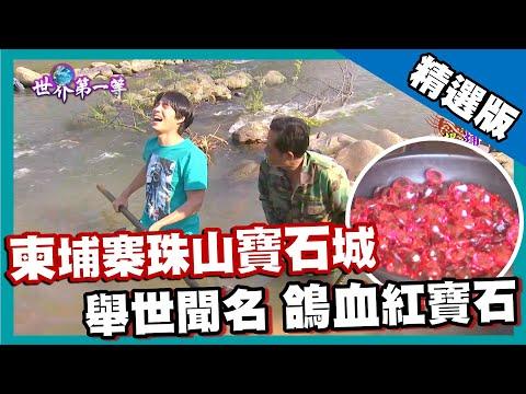 【柬埔寨】鴿血紅寶石 珠山寶石城河床淘寶原礦|《世界第一等》707集精華版