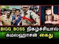 நடிகர் கமலஹாசன் கைது | Big Bigg Boss Tamil Vijay tv promo Latest Recent News Today Episode July 12th