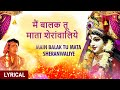 Download NAVRATRI SPECIAL 2017 I Main Balak Tu Mata, GULSHAN KUMAR, BABLA MEHTA,Lyrical ,MAMTA KA MANDIR MP3 song and Music Video