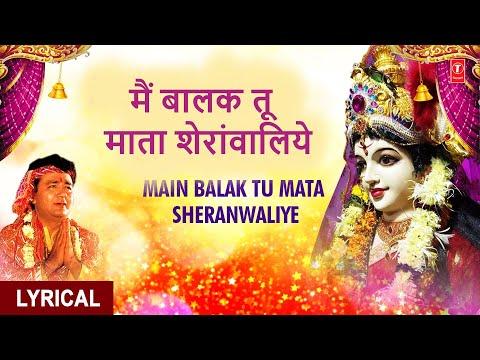 Main Balak Tu Mata I GULSHAN KUMAR, BABLA MEHTA I Lyrical Video I Mamta Ka Mandir