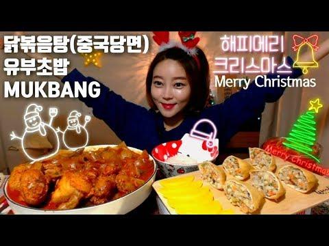 닭볶음탕(중국당면)유부초밥 크리스마스 먹방♡ mukbang christmas Spicy chicken 辛い鶏料理 辣鸡肉菜肴 أطباق الدجاج حار