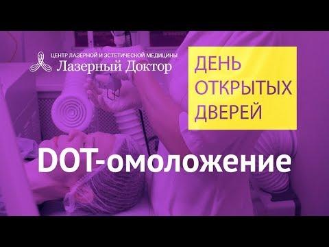Лазерное омоложение лица (DOT) - трансляция Periscope