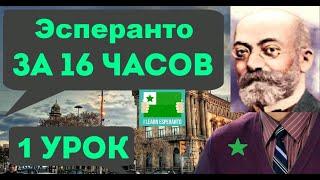 Полиглот. Выучим эсперанто за 16 уроков! Урок №01