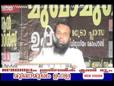 Uppala Mukhamukham 1 - Malayalam Islamic Speech