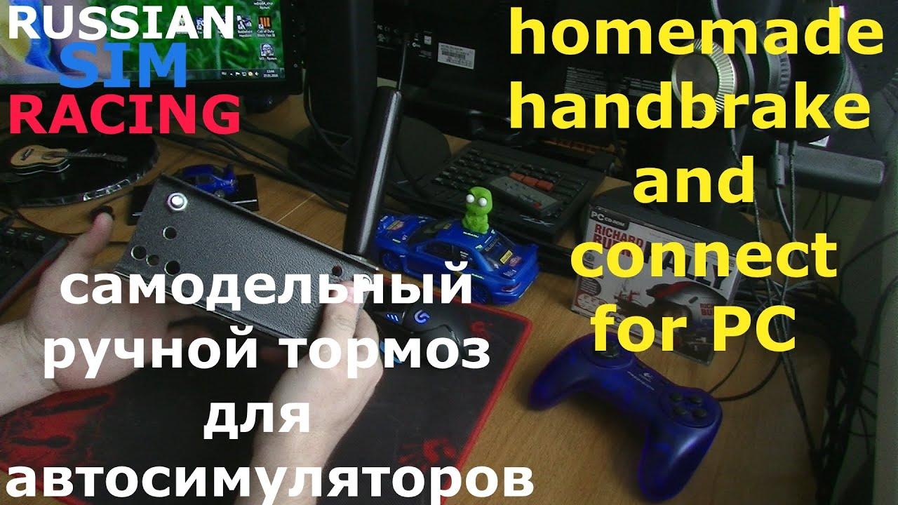 3 фев 2017. Замарачиваєшся с ручником -- например проще и лучше ручник поставить на четвертой передаче єсли ти хочиш єхать на рекорд то не надо пользоватся механической коробкой со сциплениям потому что єхать будешь намного медленней чем ти будеш пользоватся лепестками на руле.