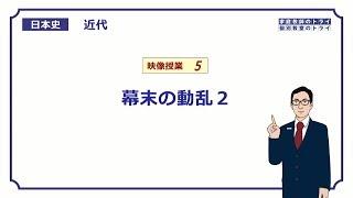 【日本史】 近代5 幕末の動乱2 (17分)