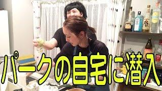 【大公開】パークマンサーの自宅で軟式globe誕生日会! - 前編 - thumbnail