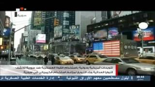 Syria TV  تلويحات أمريكية ودولية بإستخدام القوة العسكرية ضد سورية تكشف النوايا العدائية 24-08-2013