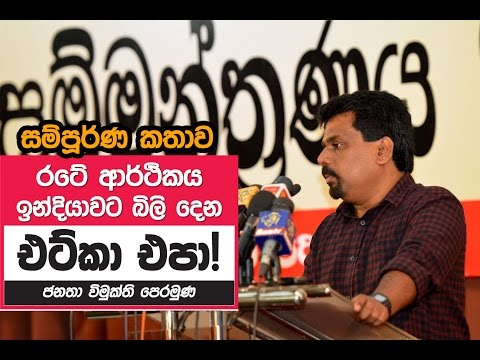Anura Disanayake  Speaks at No