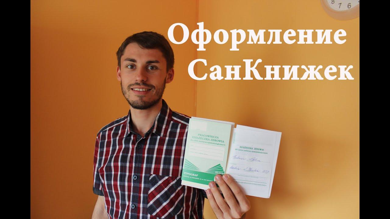 Оформление личных медицинских санитарных книжек в санкт-петербурге. Стоимость санитарных книжек от 700 рублей.