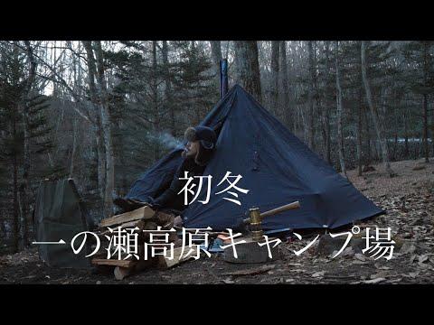初冬 一の瀬高原キャンプ場 Duo camp