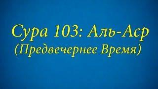 Ахьмад Гулиев Сура 103: Аль-Аср (Предвечернее Время)