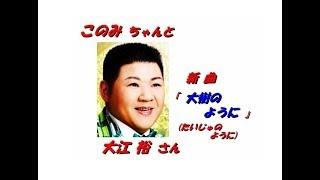 今回は新曲「大樹(たいじゅ)の ように」の「大江 裕」さんです。杜こ...