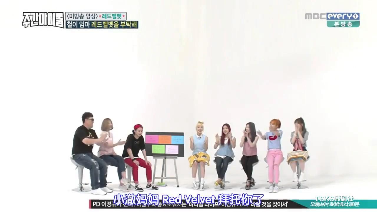 (中字)一周偶像Weekly Idol未公開特輯 - Red Velvet篇 - YouTube