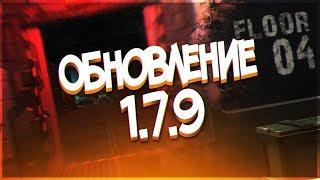 Last Day On Earth Survival - ОБНОВЛЕНИЕ 1.7.9 КРАФТ ТУРЕЛЬ И 4 ЭТАЖ БУНКЕРА!! НОВАЯ СИСТЕМА РЕЙДОВ!!