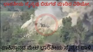 Video Indian army attack on pakistan 2017 kannada exclusive news download MP3, 3GP, MP4, WEBM, AVI, FLV Agustus 2018