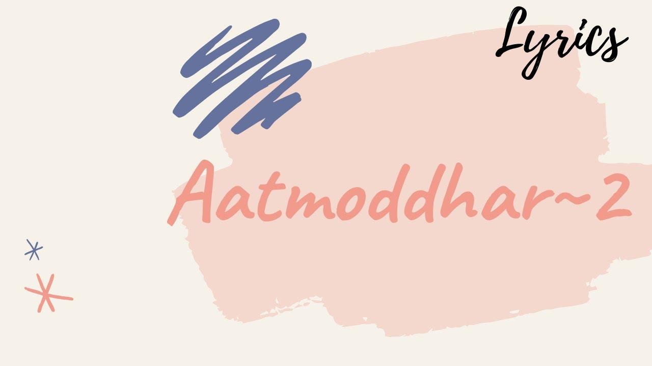 Aatmoddhar 2 Lyrics | Jin Stavan | Jain Stavan