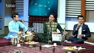 ویژه برنامه عید خوش - آهنگ های زیبا به آواز قند آغا سخی و رحیم سرود - ۱