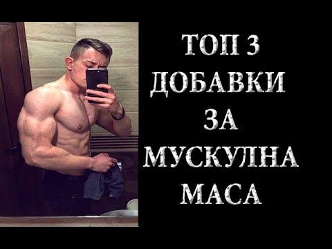 ТОП 3 ДОБАВКИ