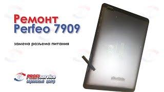 Ремонт планшета Perfeo 7909 (замена разъема питания)