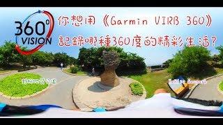 野柳地質公園360影片| Yehliu Geopark 360 video