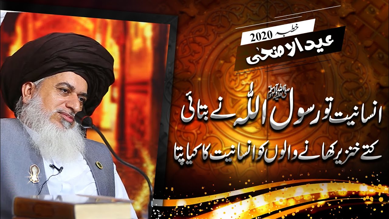 Allama Khadim Hussain Rizvi 2020   Insaniyat Tu RASOOL ALLAH ﷺ Ne Batai   Khutba e Eid ul Azha