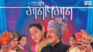 Sangeet Maan Apmaan - Marathi Sangeet Natak Full   Prasad Sawarkar, Charudutt Afle