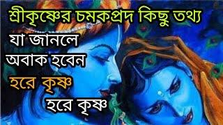 ভগবান শ্রী কৃষ্ণের অজানা চমকপ্রদ কিছু তথ্য sree krishna neeti in bengali krishna neeti in bangla 