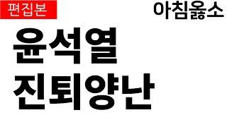 윤석열 진퇴양난