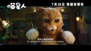 《喵星人》最新電影預告! 7月20日正式上映!!