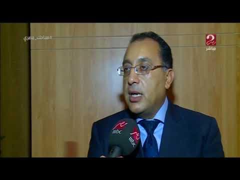 لقاء وزير الإسكان في صباحك مصري بعد توقيع اتفاقية تعاون بين وزارة الإسكان وإحدي شركات التعمير الكبري