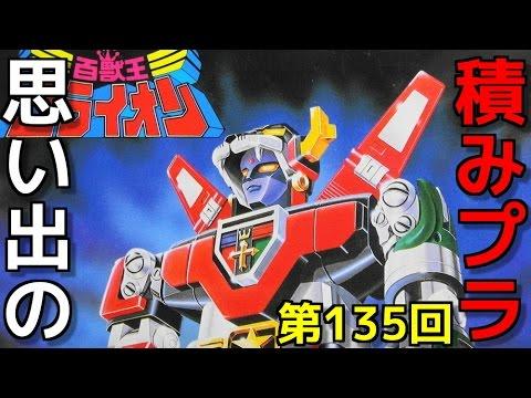 135 ベストメカコレクションNo.25 百獣王ゴライオン 『BANDAI ベストメカコレクション』