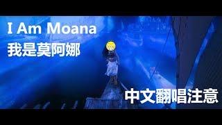 【唱歌只是興趣-海洋奇緣】I Am Moana 我是莫阿娜 中文曲