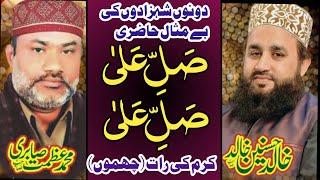 Khalid Hasnain Khalid | Azmat Hussain Sabri | Karam Ki Raat Chimmo 8 MAY 2017