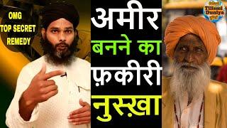 Gambar cover जल्दी से अमीर बनने का अचूक अमल || CrorePati Kaise Bane Jaldi Se || Become Rich Fast