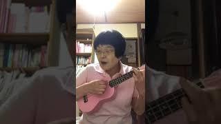 今日は、コード5つの森山良子さんの歌をウクレレ弾き語りチャレンジして...